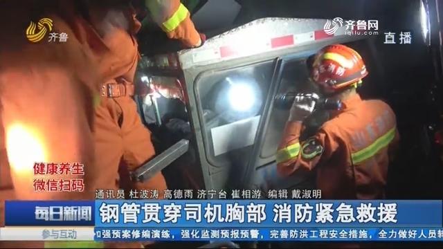 济宁:钢管贯穿司机胸部 消防紧急救援