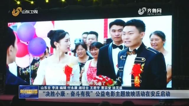 """""""决胜小康·奋斗有我""""公益电影主题放映活动在安丘启动"""