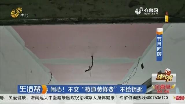 """【重磅】菏泽:闹心!不交""""楼道装修费""""不给钥匙"""