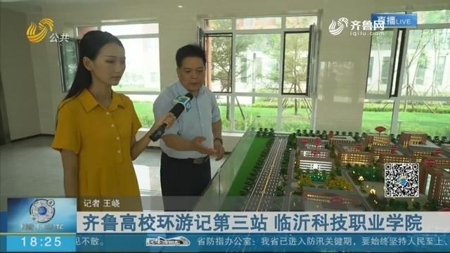 齐鲁高校环游记第三站 临沂科技职业学院