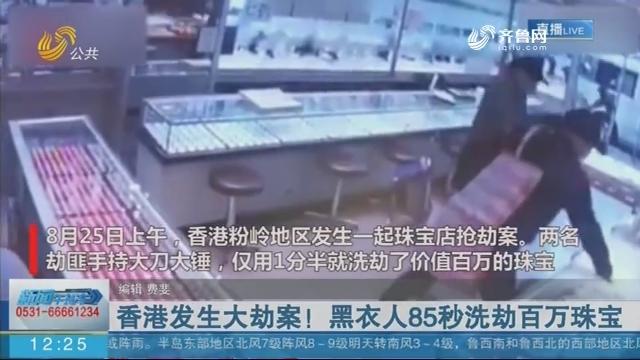 香港发生大劫案!黑衣人85秒洗劫百万珠宝