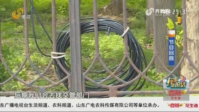 【有事您说话】潍坊:线缆悬空 男子骑车被绊摔成脑震荡?