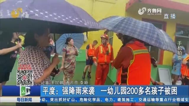 平度:强降雨来袭 一幼儿园200多名孩子被困