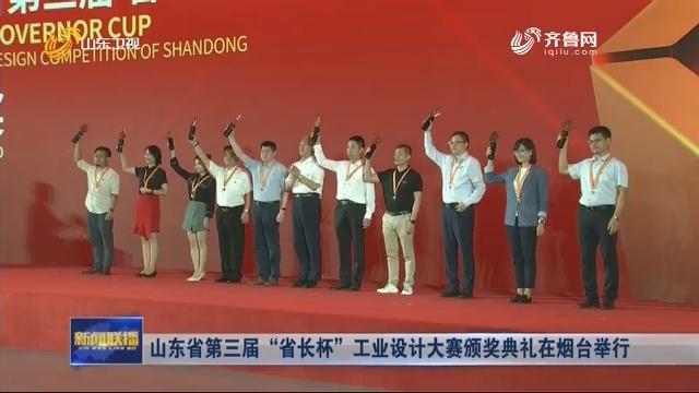"""山东省第三届""""省长杯""""工业设计大赛颁奖典礼在烟台举行"""