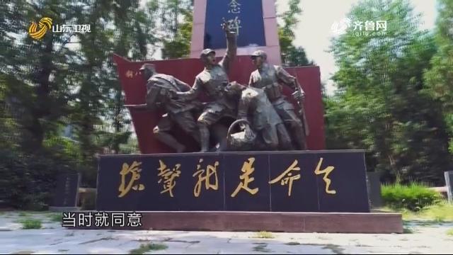调查:小山村里的纪念馆