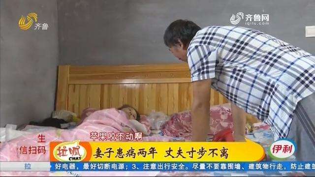 妻子患病两年 丈夫寸步不离