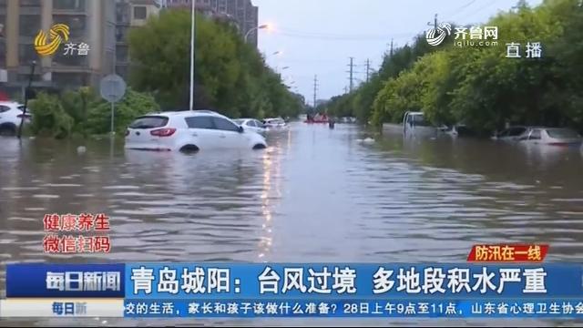 青岛城阳:台风过境 多地段积水严重