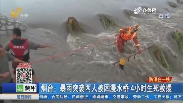 烟台:暴雨突袭两人被困漫水桥 4小时生死救援