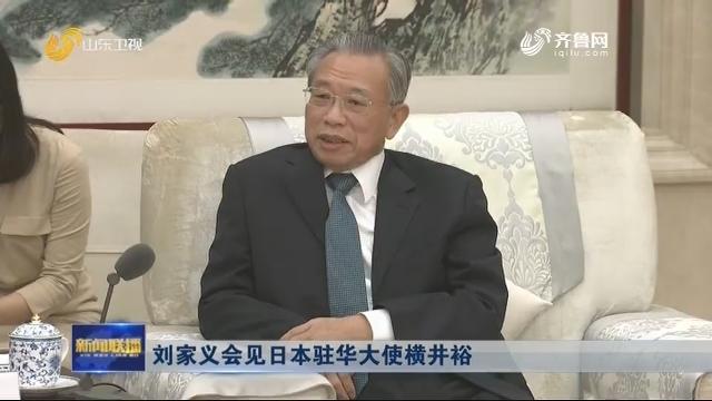 刘家义会见日本驻华大使横井裕