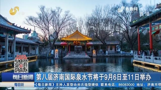 第八届济南国际泉水节将于9月6日至11日举办