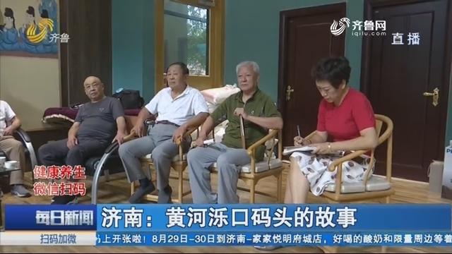 济南:黄河泺口码头的故事