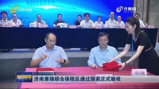 济南章锦综合保税区通过国家正式验收