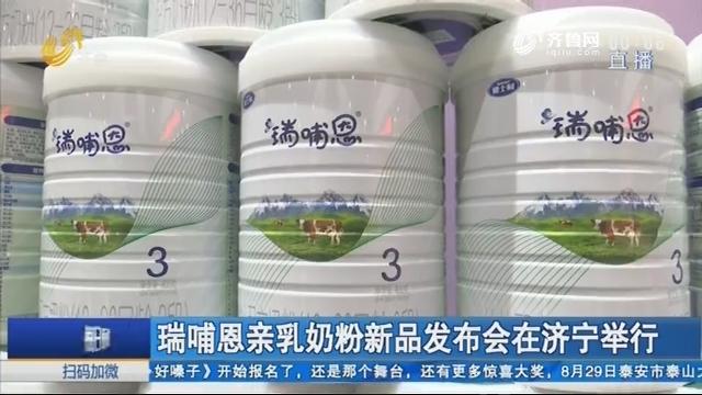 瑞哺恩亲乳奶粉新品发布会在济宁举行
