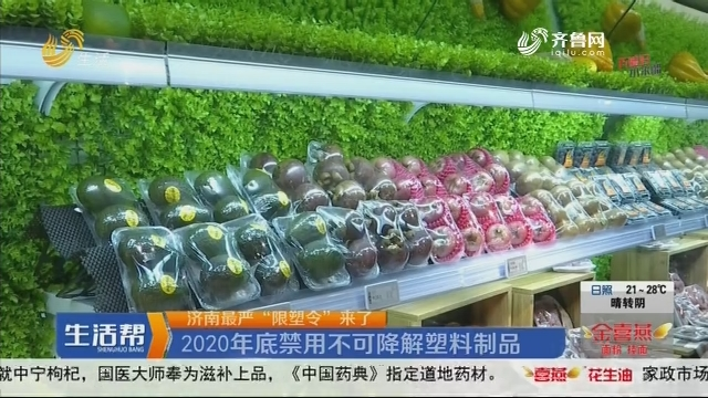 """【济南最严""""限塑令""""来了】2020年底禁用不可降解塑料制品"""