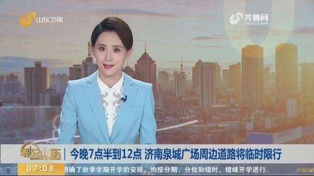 今晚7点半到12点 济南泉城广场周边道路将临时限行