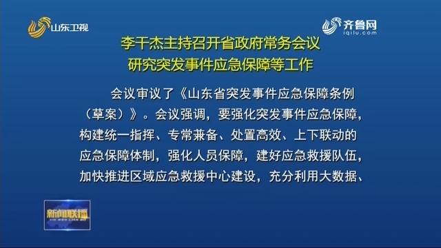 李干杰主持召开省政府常务会议 研究突发事件应急保障等工作