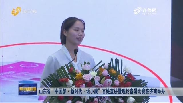 """山东省""""中国梦·新时代·话小康""""百姓宣讲暨理论宣讲比赛在济南举办"""