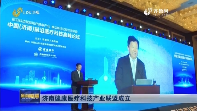 济南健康医疗科技产业联盟成立
