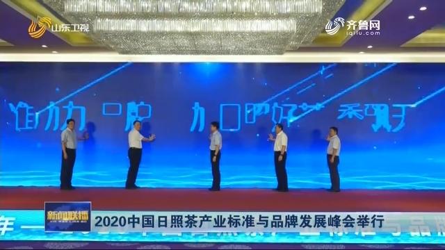 2020中国日照茶产业标准与品牌发展峰会举行