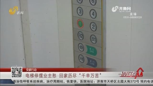 """【安家行动】电梯停摆业主愁  回家历尽""""千辛万苦"""""""