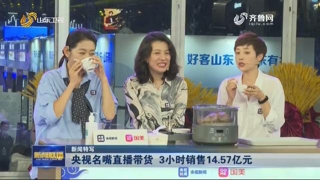 【新闻特写】央视名嘴直播带货 3小时销售14.57亿元