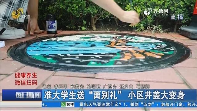"""东营:准大学生送""""离别礼""""小区井盖大变身"""