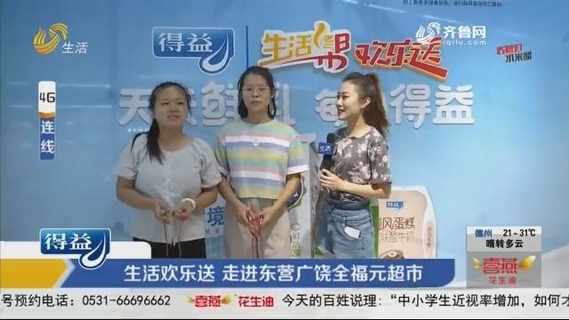 生活欢乐送 走进东营广饶全福元超市