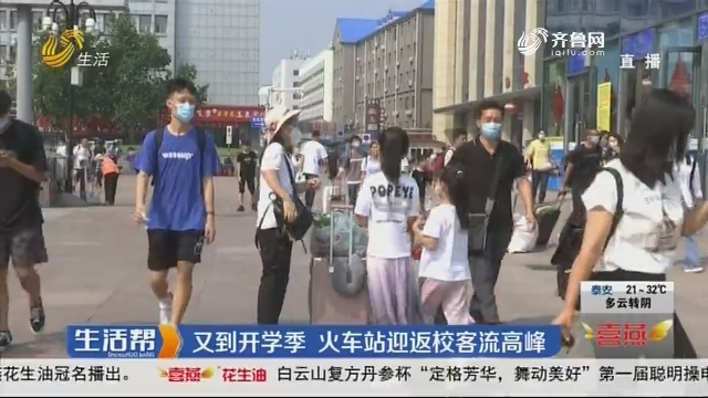 济南:又到开学季 火车站迎返校客流高峰