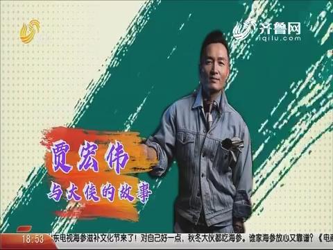 20200829《鲁剧面对面》:贾宏伟与大侠的故事