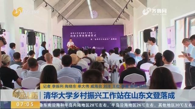 清华大学乡村振兴工作站在山东文登落成