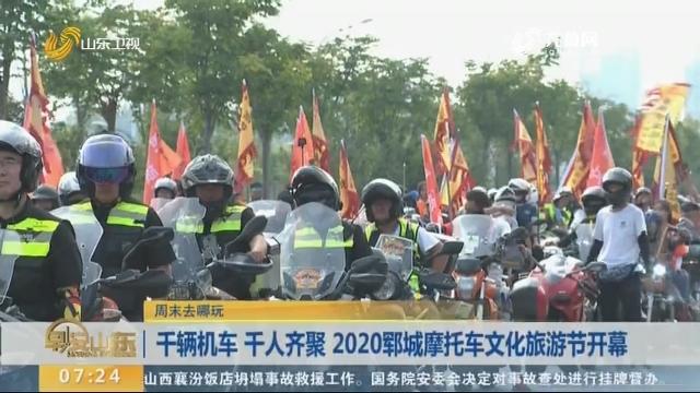千辆机车 千人齐聚 2020郓城摩托车文化旅游节开幕