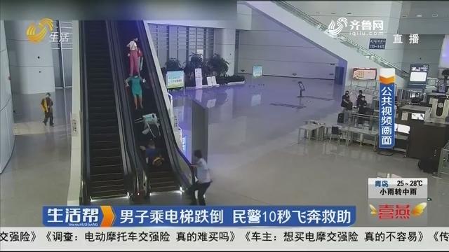 男子乘电梯跌倒 民警10秒飞奔救助