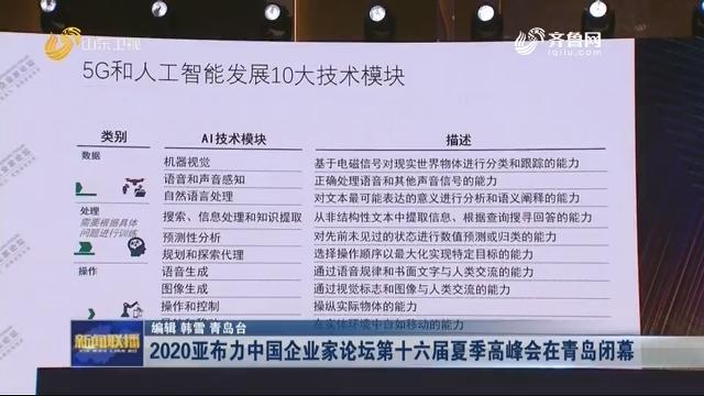 2020亚布力中国企业家论坛第十六届夏季高峰会在青岛闭幕
