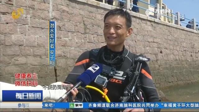 """水下清道夫 他在海底做志愿""""环卫工"""""""
