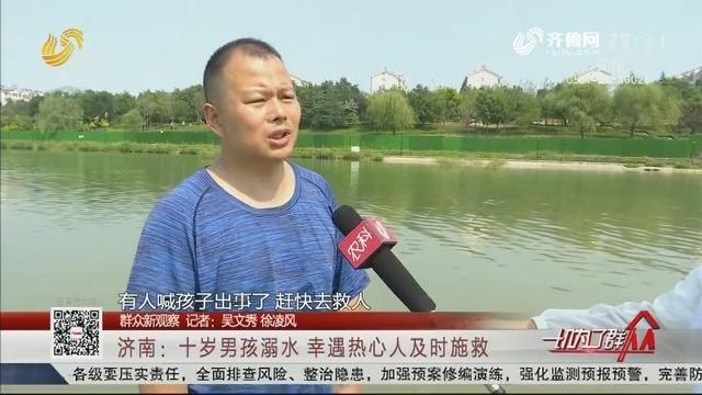 【群众新观察】济南:十岁男孩溺水 幸遇热心人及时施救