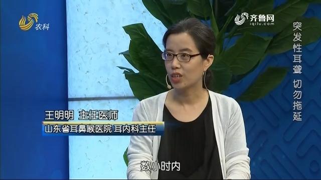 20200830《名医话健康》:名医王明明——突发性耳聋 切勿拖延