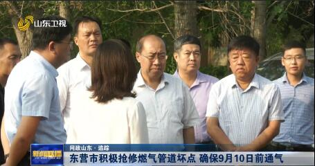 【问政山东·追踪】东营市积极抢修燃气管道坏点 确保9月10日前通气