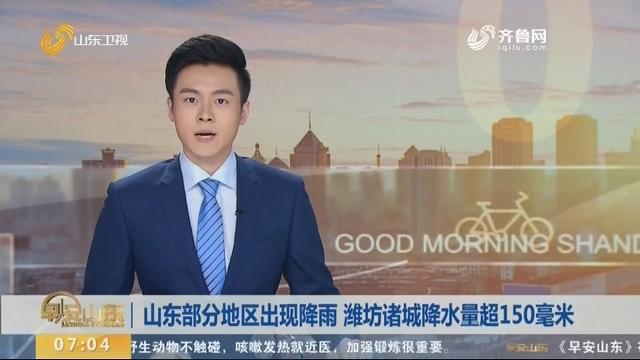 山东部分地区出现降雨 潍坊诸城降水量超150毫米