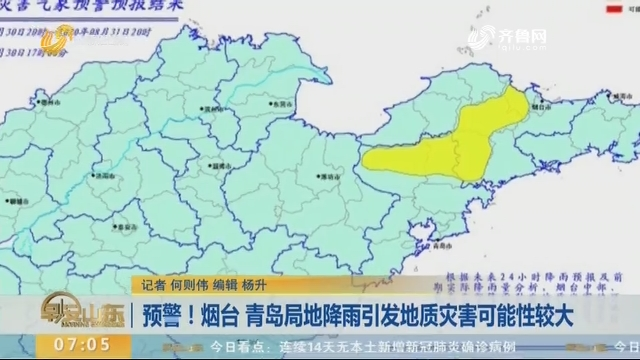 预警!烟台 青岛局地降雨引发地质灾害可能性较大