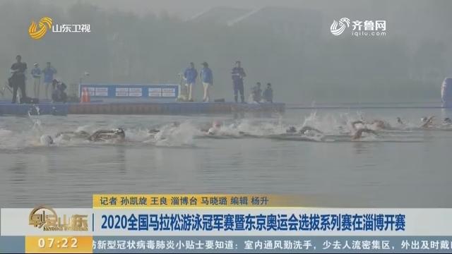 2020全国马拉松游泳冠军赛暨东京奥运会选拔系列赛在淄博开赛