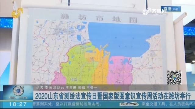 2020山东省测绘法宣传日暨国家版图意识宣传周活动在潍坊举行