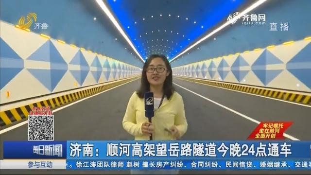 濟南:順河高架望岳路隧道8月31日晚24點通車