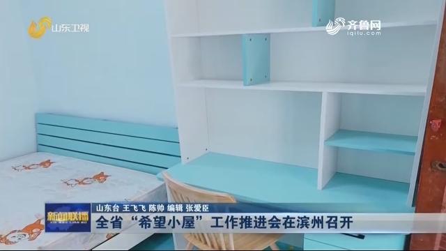 """全省""""希望小屋""""工作推进会在滨州召开"""