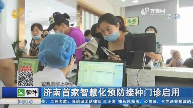济南首家智慧化预防接种门诊启用