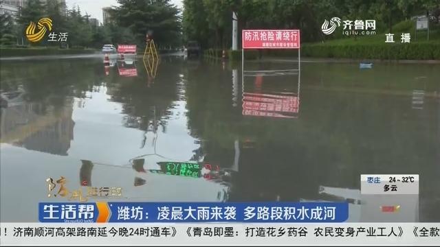潍坊:凌晨大雨来袭 多路段积水成河