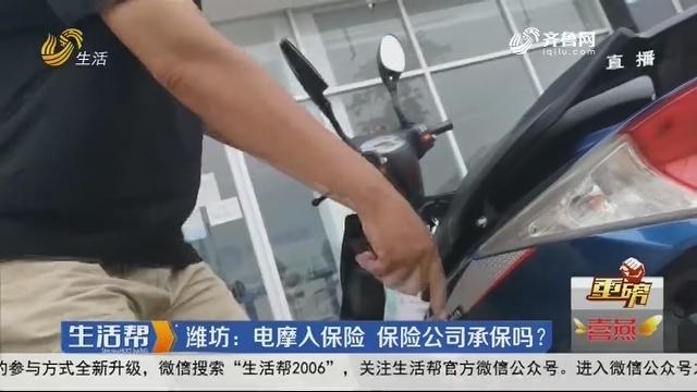 【重磅】潍坊:电摩入保险 保险公司承保吗?