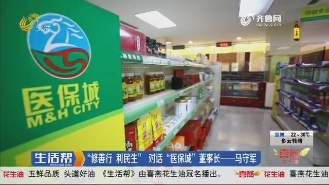 """""""修善行 利民生""""对话""""医保城""""董事长——马守军"""