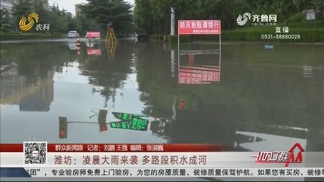 【群众新闻眼】潍坊:凌晨大雨来袭 多路段积水成河