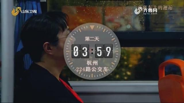 20200831《此时此刻》:夜班车上的邂逅