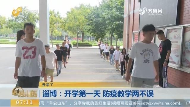 淄博:开学第一天 防疫教学两不误